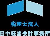 税理士法人田中経営会計事務所